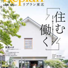 【7/20発売】Replan東北vol.65