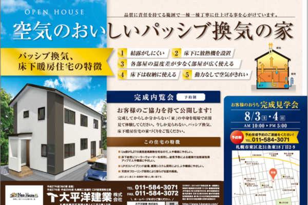 8/3(土)・4(日)空気のおいしいパッシブ換気の家 完成見学会|大平洋建業(株)