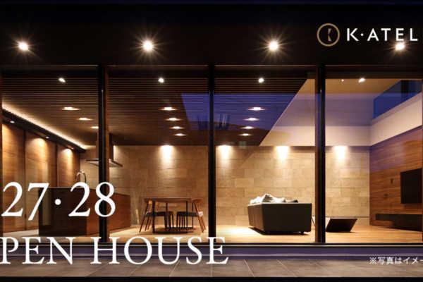 7/27(土)・28(日)札幌市白石区でオープンハウス開催|K-ATELIER