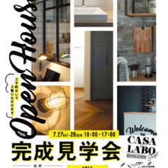 7/27(土)・28(日)江別市大麻・オープンハウス【予約不…