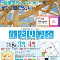 8/3(土)・4(日)岩見沢会場 構造見学会 開催!|南原工…