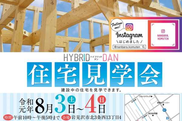 8/3(土)・4(日)岩見沢会場 構造見学会 開催!|南原工務店