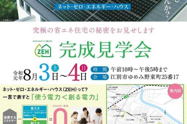 8/3(土)・4(日)【予約限定】江別会場 ZEH完成見学会開催!|南原工務店