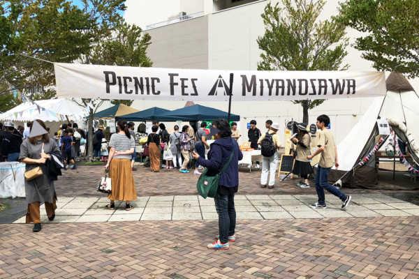 ピクニック・フェス宮の沢2019
