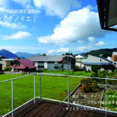 9/7(土)・8(日)洞爺湖町にてオープンハウス「トウヤマチ…
