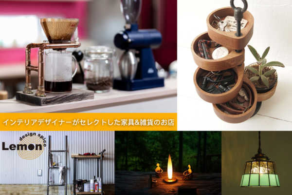 【ショッピングサイト】家具&雑貨のお店 Lemon オープン 8mm