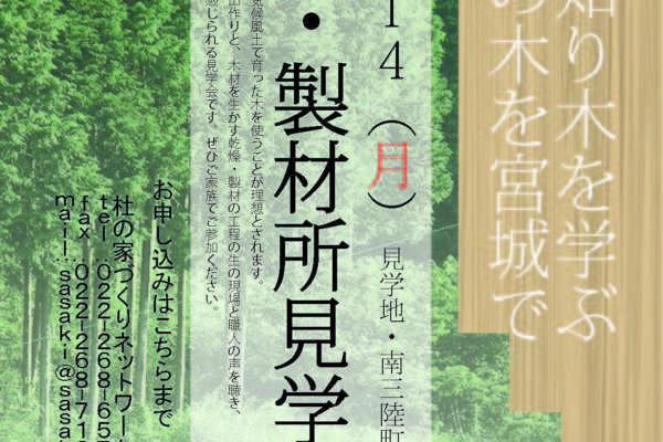 10/14(月)森林・製材所見学会@宮城県南三陸町のお知らせ|ササキ設計