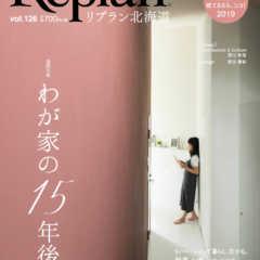 【9/28発売】Replan北海道 vol.126