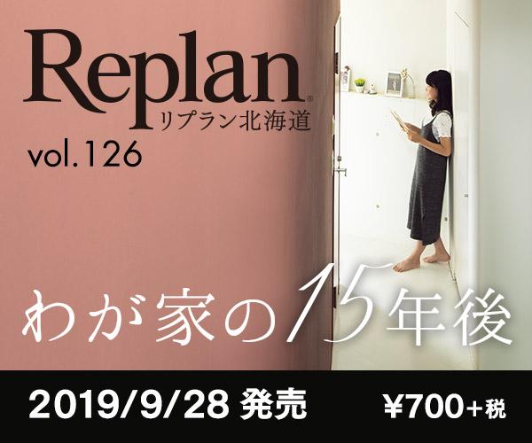 Replan vol.126 わが家の15年後 2019/9/28発売 700yen+tax