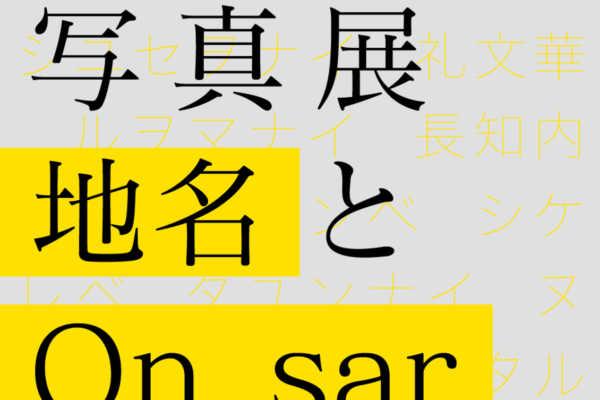 9/24(火)〜10/12(土)ハートランド円山ビルで露口啓二写真展「地名」と「On_sar」開催|ハートランドホーム /ハガ木材