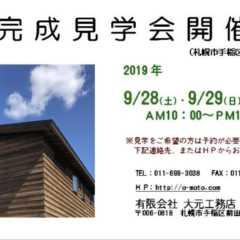 9/28(土)〜30(月)完成見学会開催のご案内|大元工務店