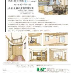10/26(土)札幌市厚別区にて『自然派リノベーション住宅』…