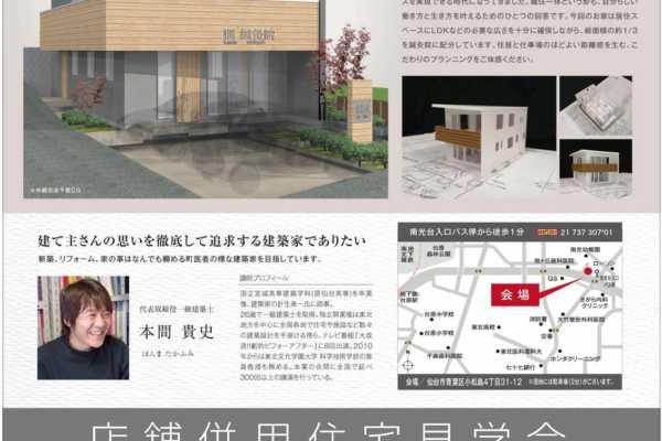 9/14(土)〜16(月祝)仙台市青葉区にて店舗併用住宅のオープンハウスを開催します|本間総合計画