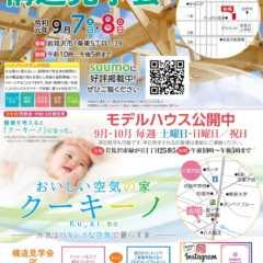9/7(土)・8(日)岩見沢会場 構造見学会開催|南原工務店