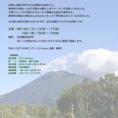 9/15(日)・16(祝)倶知安にて「やまなみの家」OPEN…