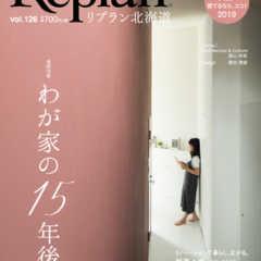 9月28日(土) Replan北海道vol.126 2019…