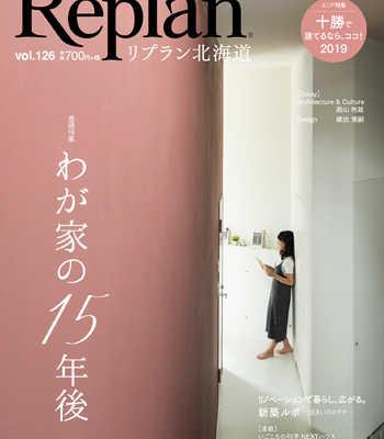 9月28日(土)  Replan北海道vol.126 2019秋冬号  発売