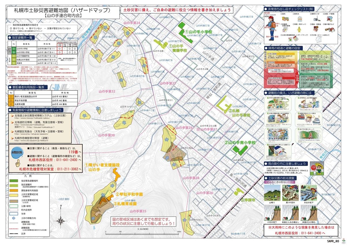 """引用:札幌市 <a href=""""http://www.city.sapporo.jp/kikikanri/higoro/fuusui/documents/09-01_yamanote.pdf"""" target=""""_blank"""" rel=""""noopener noreferrer"""">http://www.city.sapporo.jp/kikikanri/higoro/fuusui/documents/09-01_yamanote.pdf</a>"""
