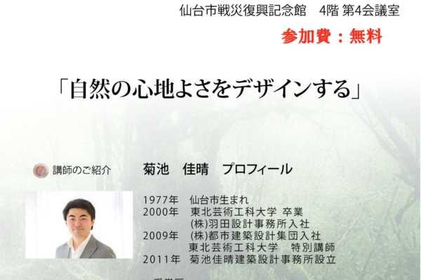 11/14(木) 仙台にて「木考塾」講演会開催のご案内|杜の家づくりネットワーク