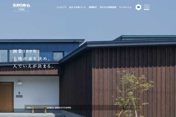 「見せます建築現場」「事例紹介 -Gallery- 」など更新!SUDOホーム