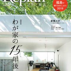 【10/21発売】Replan東北vol.66