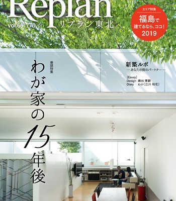 10月21日(月) Replan東北vol.66 2019秋冬号 発売