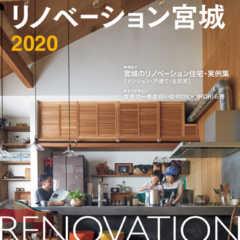 【10/24発売】デザインリノベーション宮城2020