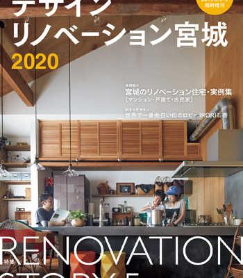 10月24日(木)  「デザインリノベーション宮城2020」発売