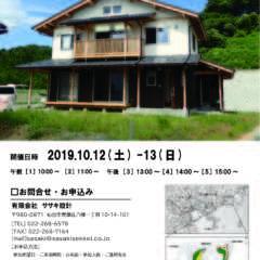 10/12(土)13(日)宮城県石巻市にてオープンハウス開催…