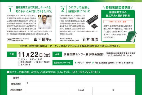 11/22(金)基礎断熱セミナー in 仙台のお知らせ