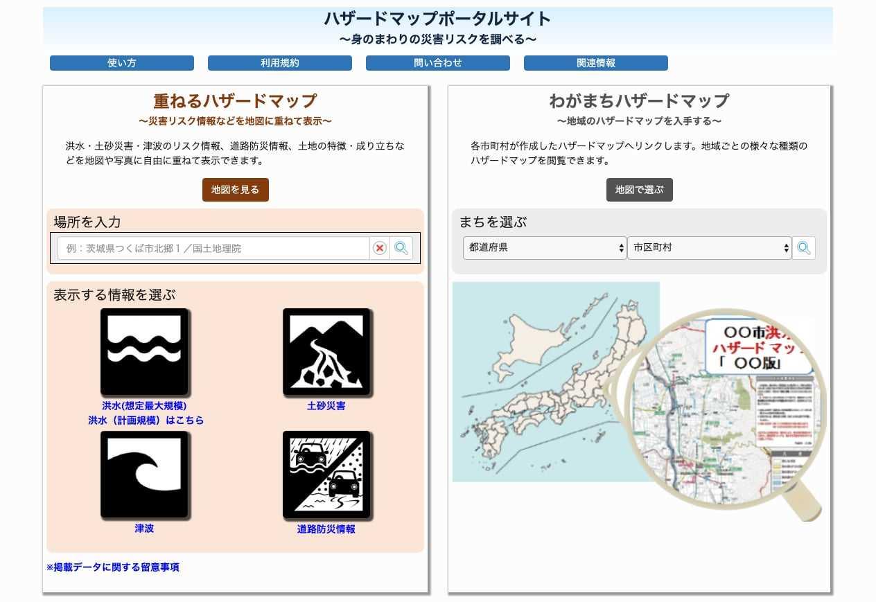 """国土交通省が運営するハザードマップポータルサイトでは、洪水や津波・土砂災害などの情報を地図上に分かりやすく表示してくれる<br>ハザードマップポータルサイト <a href=""""https://disaportal.gsi.go.jp"""" target=""""_blank"""" rel=""""noopener"""">https://disaportal.gsi.go.jp</a>"""