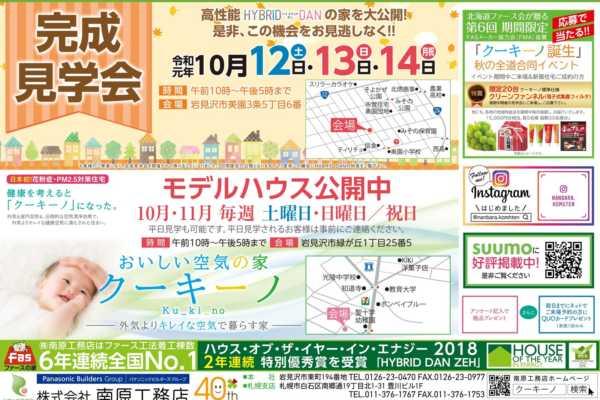 10/12(土)〜14(月祝)岩見沢会場 完成見学会開催|南原工務店