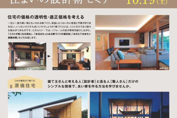 10/19日(土)仙台市青葉区にて「住まいの設計術セミナー」を開催します|本間総合計画