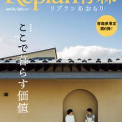 【12/10発売】Replan青森vol.6