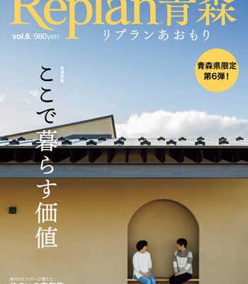 12月10日(火)  「Replan青森vol.6」発売