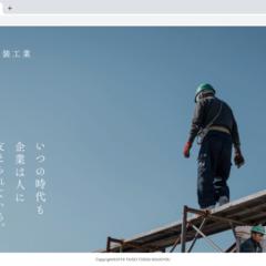 ホームページオープンのお知らせ|大成塗装工業