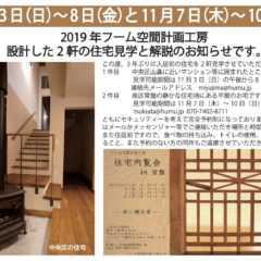 11/3(日)〜8(金)札幌市中央区にての新築住宅の見学会開…