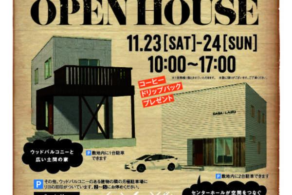 【2棟同時公開】11/23(土)・24(日)江別市野幌でオープンハウス【予約不要】|リヨ・デ・ホーム