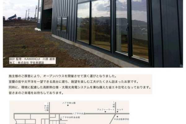 11/9・10(土日)、16・17(土日)北海道室蘭市にてオープンハウス開催|KAWANOJI 一級建築士事務所