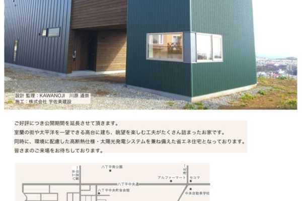 11/23・24(土日)、11/30・12/1(土日)北海道室蘭市にてオープンハウス開催|KAWANOJI 一級建築士事務所