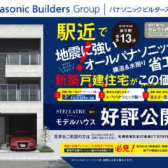 札幌市東区/常時公開「ステラトーレ」モデルハウス好評公開中【…