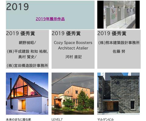 2019年「きらりと光る北の建築」賞発表|北海道建築士事務所協会 札幌支部