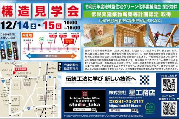 12/14(土)・15(日)会津若松市にて構造見学会開催|(株)星工務店