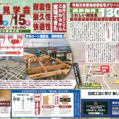 12/14(土)・15(日)会津若松市にて構造見学会開催|(…
