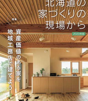 【12/25発売!】地域に根ざした工務店グループ アース21 「北海道の家づくりの現場から」2020年版