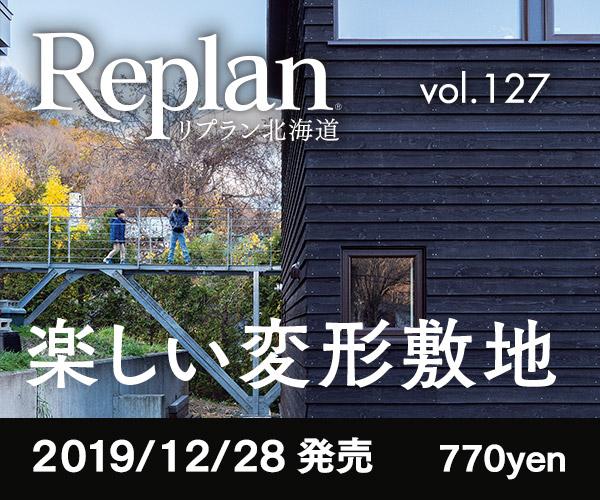 Replan vol.127 楽しい変形敷地 2019/12/28発売 700yen+tax
