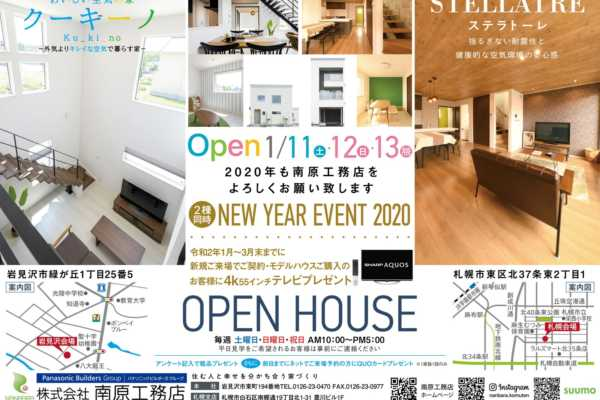 札幌市東区・モデルハウス「ステラトーレ」NEW YEAR EVENT 2020開催!|南原工務店