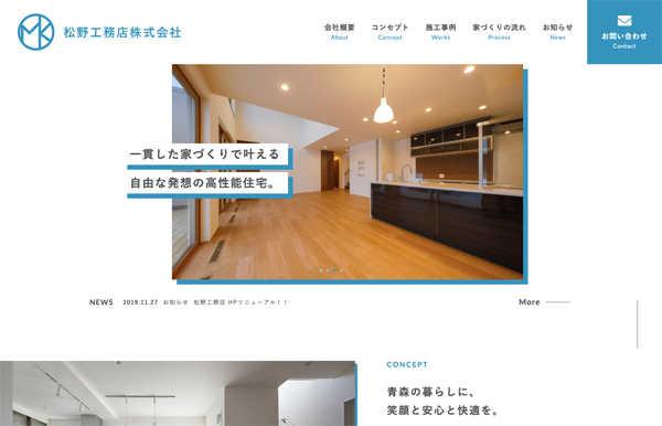 ホームページリニューアルのお知らせ|松野工務店