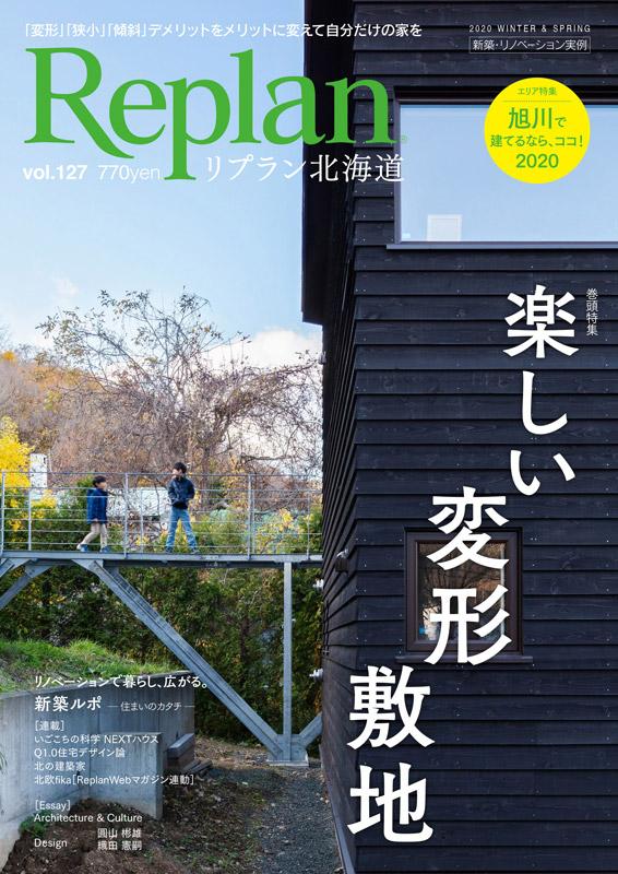 Replan北海道 VOL.127