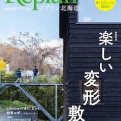 【12/28発売】Replan北海道 vol.127